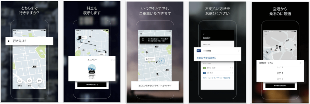 Japanese ios app store ASO screenshots